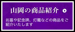 山岡の商品紹介