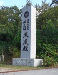 倶利伽羅不動寺(寺標 圧巻の30t越え石柱)