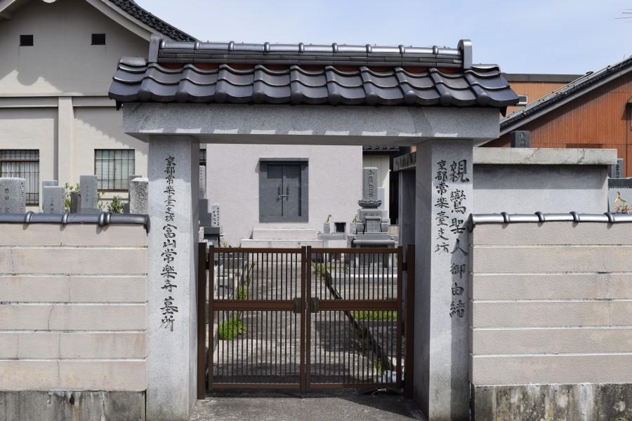 常楽寺(梅沢町)墓地
