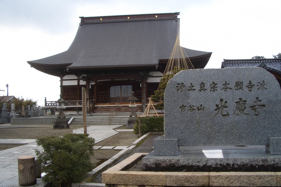 光慶寺 新西墓苑