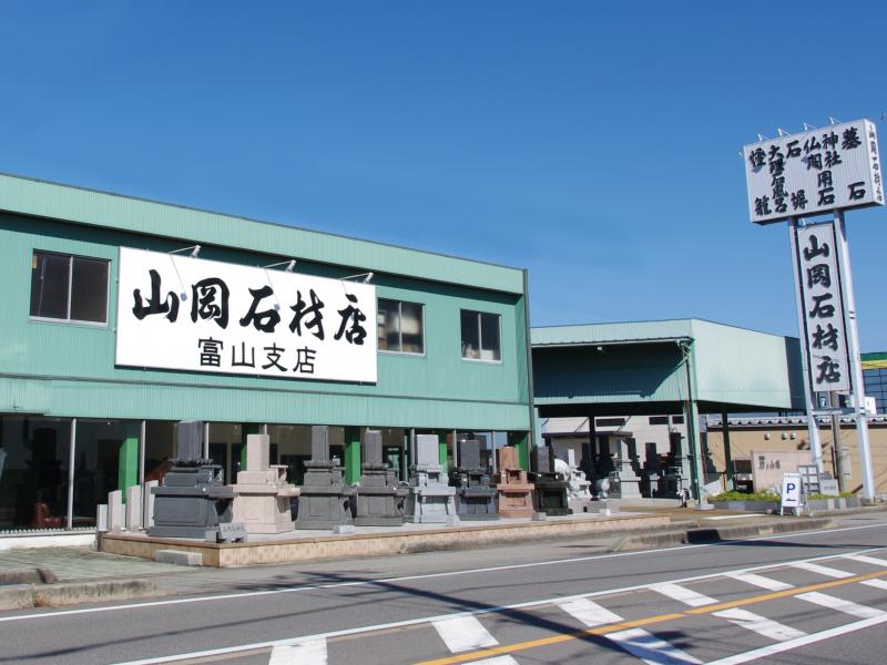 富山営業部