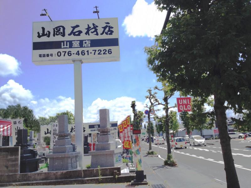富山山室店