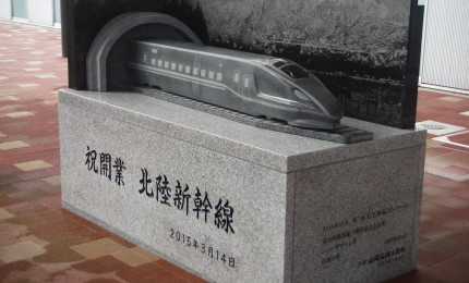 開業2周年 北陸新幹線モニュメント寄贈(新高岡駅南口シンボル)