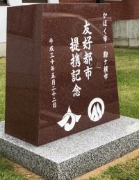 かほく市役所に記念碑設置